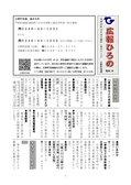 広報ひろの号外16(平成23年12月16日発行)