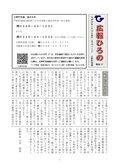 広報ひろの号外17(平成24年1月13日発行)