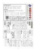 広報ひろの号外18(平成24年1月27日発行)