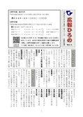 広報ひろの号外19(平成24年2月10日発行)