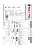 広報ひろの号外20(平成24年2月24日発行)