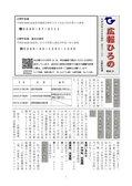 広報ひろの号外21(平成24年3月9日発行)