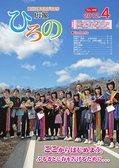 広報ひろの平成24年4月号