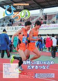 広報ひろの平成24年12月号