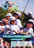 広報ひろの平成25年6月号