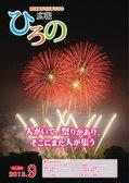 広報ひろの平成25年9月号