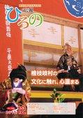 広報ひろの平成25年12月号