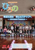 広報ひろの平成26年4月号