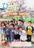 広報ひろの平成26年5月号