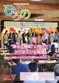 広報ひろの平成26年7月号