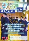 広報ひろの平成26年8月号