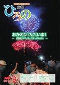 広報ひろの平成26年9月号