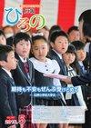 広報ひろの平成28年5月号