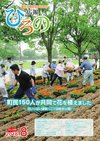 広報ひろの平成28年8月号