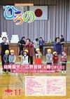 広報ひろの平成28年11月号