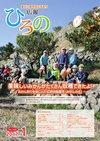 広報ひろの平成29年1月号