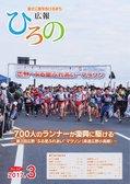 広報ひろの平成29年3月号