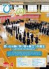 広報ひろの平成29年4月号