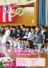 広報ひろの平成29年5月号