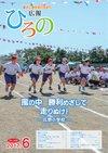 広報ひろの平成29年6月号