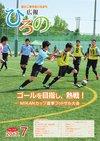 広報ひろの平成29年7月号
