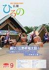 広報ひろの平成29年9月号