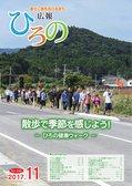 広報ひろの平成29年11月号