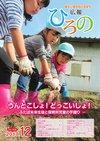 広報ひろの平成29年12月号