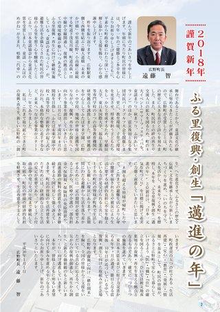 広報ひろの特集ページ1
