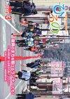 広報ひろの平成30年3月号