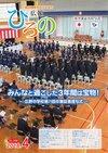 広報ひろの平成30年4月号