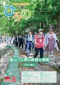広報ひろの平成30年6月号