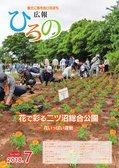 広報ひろの平成30年7月号
