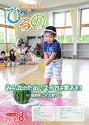 広報ひろの平成30年8月号