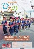 広報ひろの平成30年12月号