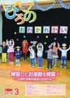 広報ひろの平成31年3月号