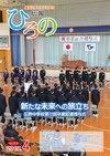 広報ひろの平成31年4月号