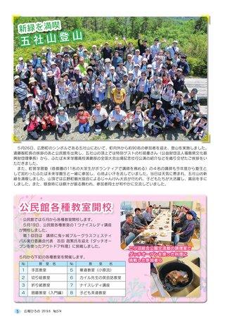 広報ひろの特集ページ2