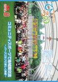 広報ひろの令和元年8月号