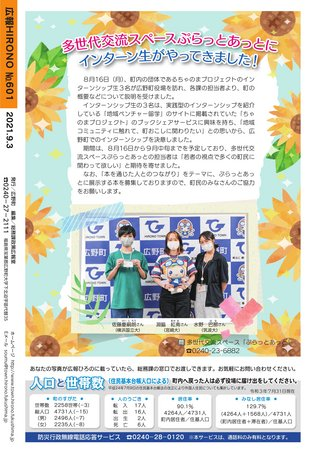 広報ひろの特集ページ3