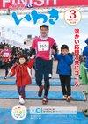 広報いわき平成29年3月号