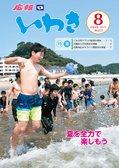広報いわき平成29年8月号