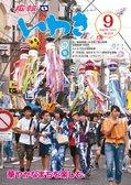 広報いわき平成29年9月号