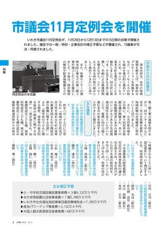 広報いわき特集ページ2