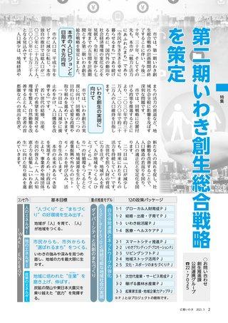 広報いわき特集ページ1